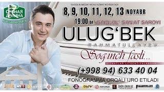 Ulug'bek Rahmatullayev - Sog'inch fasli nomli konsert dasturi 2017