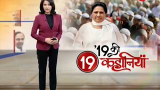 Watch: Top 19 news stories of the day, January 15th, 2019