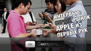 видео Гарантия на Айфон в России и нетолько