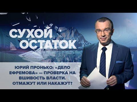 Юрий Пронько: «Дело Ефремова» - проверка на вшивость власти. Отмажут или накажут?