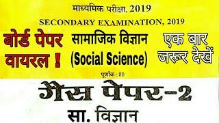 Class 10th Social Science Gas Paper 2/Rajasthan Board 10th Science Paper /सामाजिक विज्ञान पेपर/