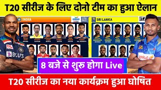 India Vs Sri Lanka T20 Series 2021 : Both Team Squad And New Schedule, Date, Time, Venue
