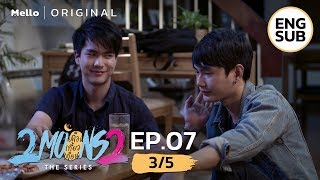 2Moons2 The Series EP.7_3/5 | คืนนี้อีกยาว... | Mello Thailand Video