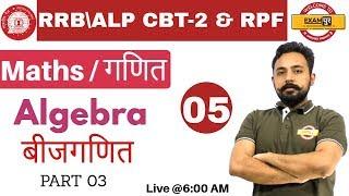 Class 05 |# RRB\ALP CBT-2 & RPF (2018) Special Maths Class by Rahul...
