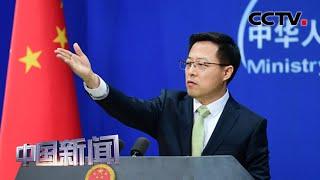 [中国新闻] 蓬佩奥再次指责中国隐瞒疫情真相 中国外交部:美方甩锅推责没有用 | CCTV中文国际