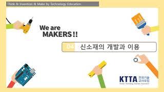 9기가04-03-제조기술-재료의 특성과 이용