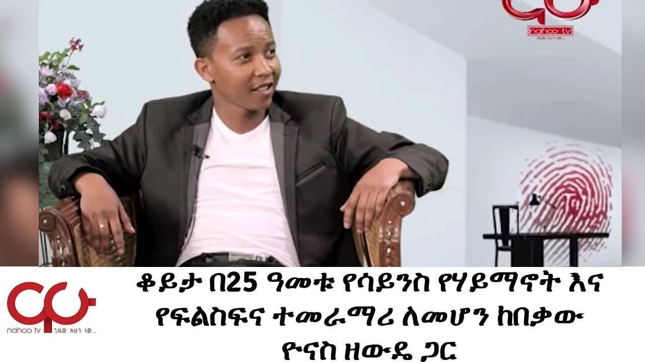 Nahoo TV: Talk With The 26 Years Old Scientist Yonas Zewde - ቆይታ በ25 ዓመቱ የሳይንስ የሃይማኖት እና የፍልስፍና ተመራማ