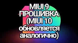 miui 9  ПРОШИВКА(ПОШАГОВОЕ РУКОВОДСТВО БЕЗ КОМПЬЮТЕРА)
