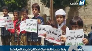 وقفة احتجاجية لرابطة أمهات المعتقلين أمام مقر الأمم المتحدة في صنعاء