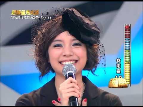 【超級星光大道】第三屆18_突破自我挑戰賽 20080530 - YouTube