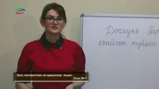 Уроки лингвистики. Кумыкский язык. Урок 11.