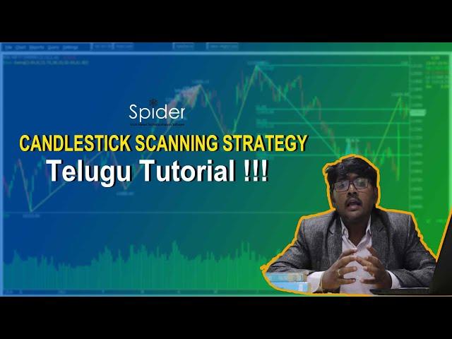క్యాండిల్ స్టిక్  స్కానింగ్  స్ట్రాటజీ | Candlestick Scanning Strategy | Telugu Tutorial