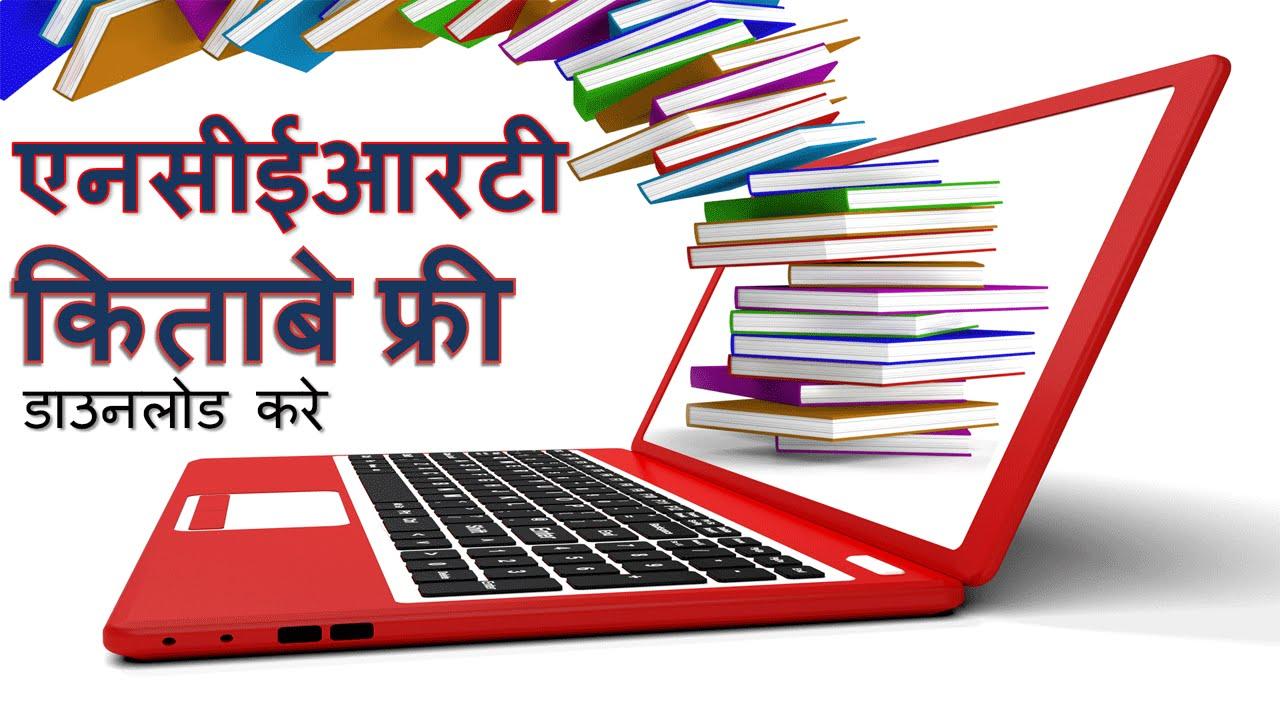 NCERT books Hindi all classes download FREE - नसीइरटी की किताबे फ्री  डाउनलोड कैसे करें