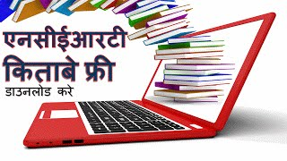 which ncert books to study for