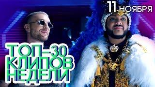 ТОП-30 КЛИПОВ НЕДЕЛИ 🎵 11 НОЯБРЯ 2018