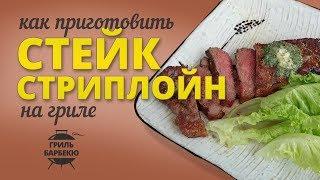 Стейк стриплойн на гриле (рецепт для угольного гриля)