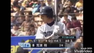 横浜高校から横浜ベイスターズへと入団した荒波翔選手、石川雄洋選手、...