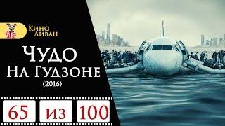 Чудо на Гудзоне (2016) / Кино Диван - отзыв /
