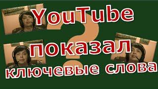 Ютуб показал ключевые  слова [теги] Ключевые слова на  YouTube