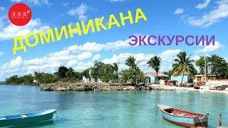 видео Экскурсия по Доминикану