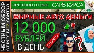 Платформа Автоматического Заработка | ЖИРНЫЕ АВТО ДЕНЬГИ Получайте от 12 000 Рублей