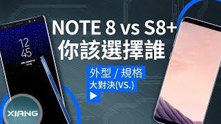 Samsung Note 8 vs S8+/S8 你該選擇誰?   大對決#10【小翔 XIANG】