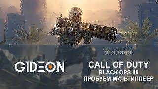 Стрим: Call of Duty Black Ops IIII - Пробуем мультиплеер