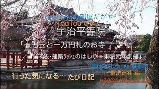 宇治平等院「十円玉と一万円札のお寺」 / 行った気になる…たび日記;聖地巡礼⑥