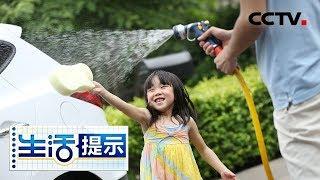《生活提示》 20190618 DIY洗车 方便又快捷| CCTV