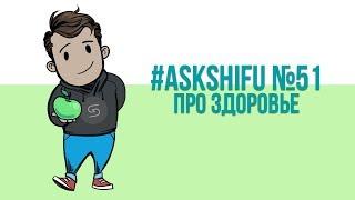 #ASKSHIFU №51 Про здоровье офисного планктона