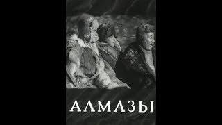 Алмазы - драматический фильм 1947 года