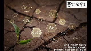 병충해&토양개량고민 해결사! 풍산게르마늄