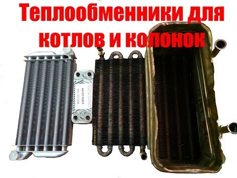 Теплообменники для газовых котлов и колонок