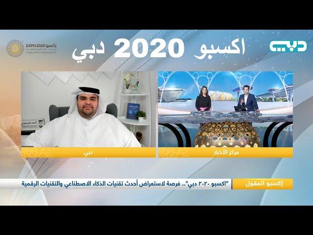 وصف اكسبو 2020 وكيف انه ابراز لقوة دبي بتحويل الصحراء الى مدينة كاملة - أهم معالم اكسبو - قناة دبي