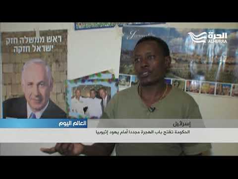 إسرائيل تفتح باب الهجرة مجددا أمام يهود إثيوبيا  - 18:53-2018 / 10 / 7