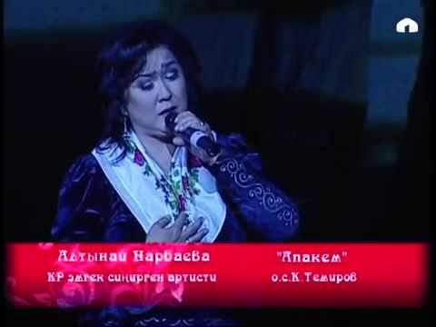 Самара каримова & алтынай нарбаева кызган мени / соло.