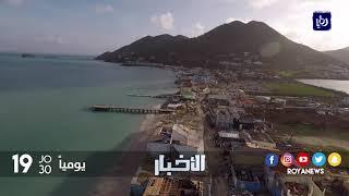 جلالة الملك يأمر بإرسال طائرة لإخلاء ٩٦ أردنياً من جزيرة سان مارتن - (18-9-2017)