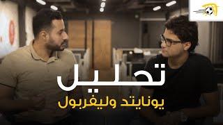 أمير عبد الحليم وأحمد فوزي العريان يحللان مباراة مانشستر يونايتد وليفربول وغياب محمد صلاح