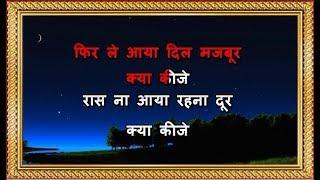 Phir Le Aaya Dil - Karaoke - Arijit Singh