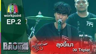 เพลง ลุงขี้เมา | Triplet | Bao Young Blood Season 2
