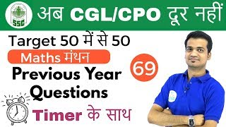 8:00 PM Maths मंथन by Naman Sir | अब CGL/CPO दूर नहीं | Previous Year Questions | Day #69