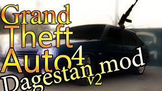 БОМБИМ В GTA IV Дагестан v2 ...БПАН...часть 2