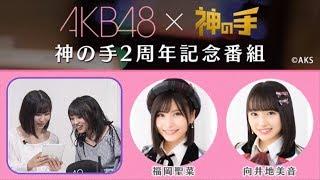 2018年6月26日 21:00〜 《AKB48 × 神の手》 神の手2周年記念番組 SHOWROOM配信 〈出演メンバー〉 福岡 聖菜 向井地 美音.