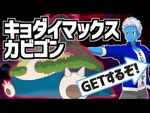[LIVE]【ポケモン剣盾】キョダイマックスカビゴンを絶対GETしなければならない【VTuber】