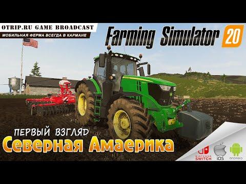 Farming Simulator 20 ● мобильная ферма 🎬 первый взгляд