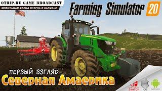 Farming Simulator 20 ● мобильная ферма