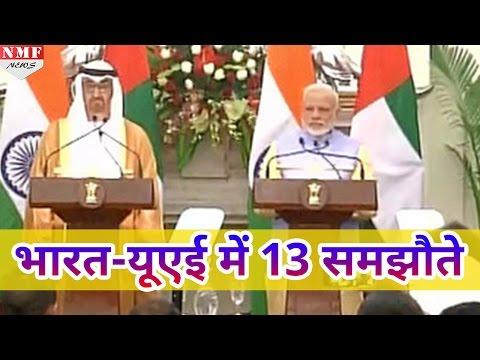 India- UAE में 13 अहम Agreement पर Signature, Modi और Prince ने की Garden में बात