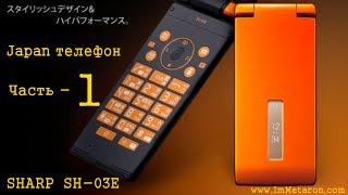 Review Sharp SH-03E Waterproof - Обзор японского телефона Sharp SH-03E IPX7 стандарта - ЧАСТЬ 1