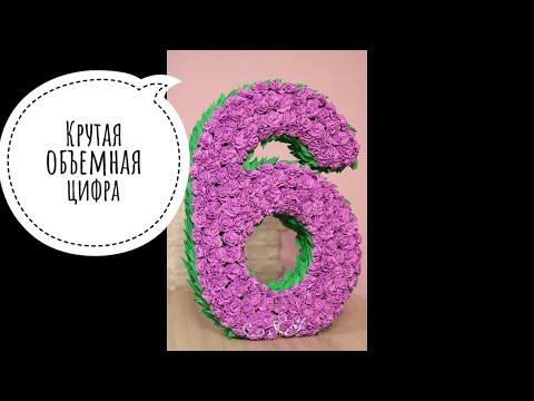 Объемная цифра шесть в стиле Феи Динь динь на день Рождения.
