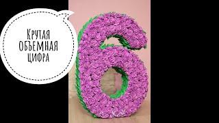 """Объемная цифра шесть в стиле """"Феи Динь динь"""" на день Рождения."""